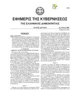 ΦΕΚ 625 από 13-3-14 (ΤΕΑΠΑΣΑ)