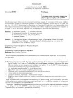 ΑΠΟΣΠΑΣΜΑ Από το Πρακτικό υπ` αριθ. 2/2012 Συνεδρίασης