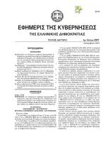 κοινη υπουργικη αποφαση κυα 51738/φεκ β` 2947/3-11-2014