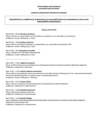 (ΙΟΥΛΙΟΣ 2014).pdf