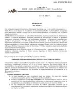 didaktra 2013-14 - Δημοτικό Ωδείο Καλαμάτας