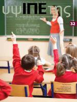 τευχος 32 - Ίδρυμα Προώθησης Έρευνας