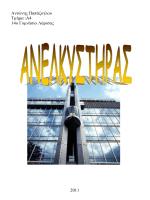 Ανελκυστήρας - 14ο Γυμνάσιο Λάρισας
