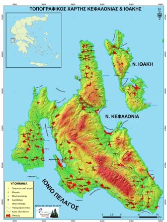 2.Τοπογραφικός χάρτης Κεφαλονιάς & Ιθάκης