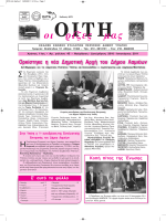 OITH 45 - Δάφνη Φθιώτιδας