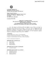 ΑΔΑ: ΒΙΗ27ΛΞ-ΚΛΖ - Περιφέρεια Νοτίου Αιγαίου