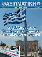 Ως Έλληνες δεν διαπραγματευόμαστε την αξιοπρέπειά μας!