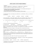 3. Θέματα και Απαντήσεις των εξετάσεων στη Γενική Χημεία