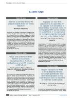 Τόμος 16, Τεύχος 2 - Hellenic Society of Nuclear Medicine