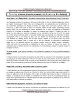 ε δ ώ - ΣΥΜΒΟΥΛΕΥΤΙΚόΣ ΣΤΑΘΜόΣ ΝέΩΝ Β/ΘΜΙΑΣ ΕΚΠ/ΣΗΣ Ν
