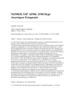 Ν.2190-1920 - Doing Business gr