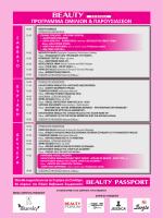 πρόγραμμα συνεδρίου 2014