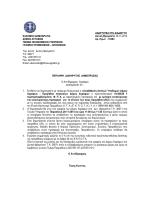 Προμήθεια παγκακίων Δήμου Αγράφων.pdf