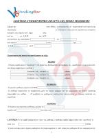 ιδιωτικό συμφωνητικό μίσθωσης. Μορφή pdf