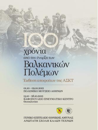 100 xronia_Valkanikoi.pdf - Ανώτατη Σχολή Καλών Τεχνών
