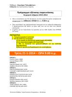 Τρίτη 21-1-2014 – ΩΡΑ 9.00 π.μ. - Cis-Lab