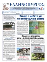 Εφημερίδα Ελληνόπυργος