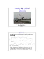 Εισαγωγή στην Ενεργειακή Τεχνολογία