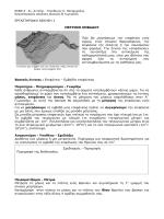 expPhysicsGymB_1 - ΕΚΦΕ Ανατολικής Αττικής