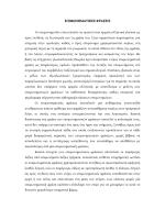 Ελένη Παπαδογιαννάκη, Λεξικό επιφωνημάτων και σημασίες