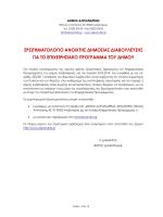 Ερωτηματολόγιο Δημόσιας Διαβούλευσης Στρατηγικού Σχεδιασμού