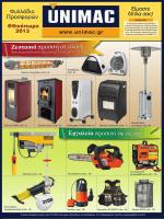 Εργαλεία προσιτά σε όλους Ζεστασιά προσιτή σε όλους Ζεστασιά
