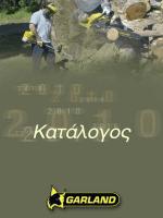 μηχανηματα κηπου garland - Βιομηχανικά Προϊόντα ΜΑΤΤΕΣ