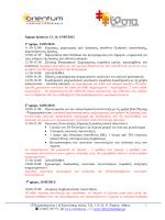 Καμπούρογλου 1 & Πηνελόπης Δέλτα, Τ.Κ. 115 25, Ν. Ψυχικό