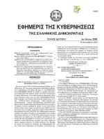 Ίδρυση Σχολή Προπονητών.pdf