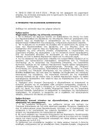 N. 3845/10 (ΦΕΚ 65 Α/6-5-2010) : Μέτρα για την εφαρµογή του