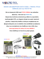 MICRO USB (ΦΟΡΤΙΣΗΣ-DATA VCD01 + TRAVEL - Volte-Tel
