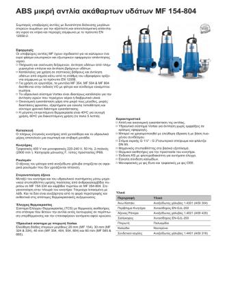ABS μικρή αντλία ακάθαρτων υδάτων MF 154-804