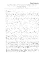 παραρτημα viιi οδηγου: συμμετοχη ανεργων