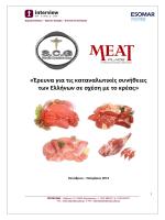 Ερώτηση - meatplace.gr