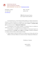 Συγκρότηση εκλεκτορικού σώματος και πρόσκληση 1ης συνεδρίασης