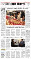 Παρέμβαση της Ευρώπης υπέρ του Σαμαρά