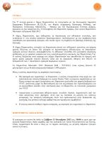 Κανονισμοί 2012