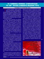 2014 τεύχος 100 KASE_OCT_DEK