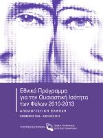 Απολογιστική Έκθεση Νοεμβρίου 2009 - Απριλίου 2012
