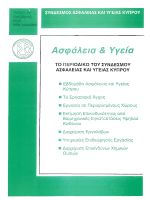 Ασφάλεια & Υγεία - Cyprus Safety and Health Association
