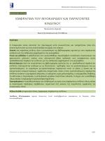 Πλήρες κείμενο PDF - Περιεγχειρητική Νοσηλευτική