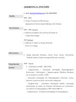Αναλυτικό Βιογραφικό - Παρατηρητήριο Οικονομικών και
