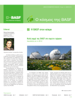 O κόσμος της BASF - BASF Pest Control Solutions Greece