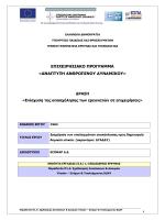 Σχεδιασμός Αναλύσεων & Δοκιμών Υλικών – Στόχων