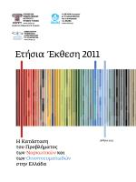 Ετήσια Έκθεση 2011 - Εθνικό Κέντρο Τεκμηρίωσης και