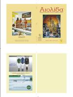 Τεύχος 51 - Λεσβιακή Παροικία