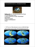 File - d.s.kostopoulos
