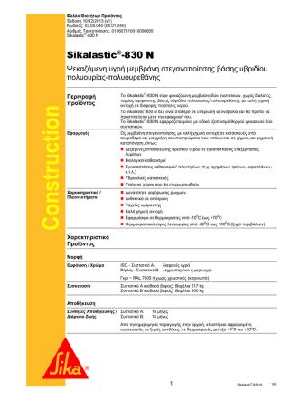 1. Τεχνικές Προδιαγραφές SIKALASTIC 830Ν