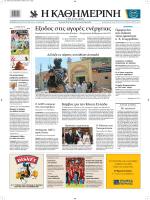 πολιτικη - pdf.kathimerini.com.cy_!