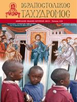 Τεύχος #122 Απρίλιος – Μάιος – Ιούνιος 2013
